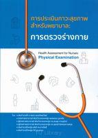 การประเมินภาวะสุขภาพสำหรับพยาบาล : การตรวจร่างกาย = Health assessment for nurses : physical examination