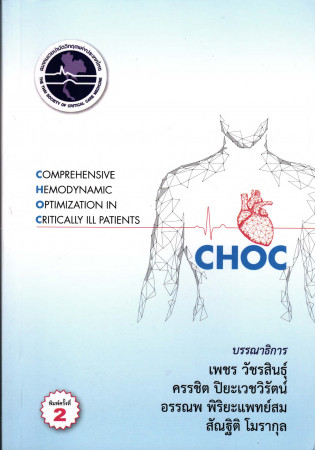 Comprehensive Hemodynamic Optimization in Critically ill patients (CHOC)